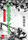 八咫烏シリーズ外伝 ちはやのだんまり【文春e-Books】