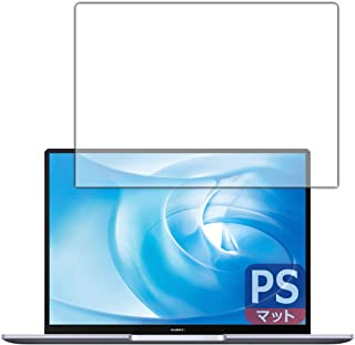 PDA工房 HUAWEI MateBook 14 2020 PerfectShield 保護 フィルム 反射低減 防指紋 日本製