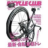 BiCYCLE CLUB (バイシクルクラブ)2019年4月号 No.408[雑誌]