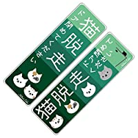 Na7na's Color 猫 脱走防止 ステッカー 猫脱走 ドア閉めてください 縦横2枚セット 玄関 シール (緑)
