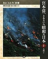 宮本常一とあるいた昭和の日本〈2〉九州〈1〉 (あるくみるきく双書)