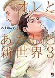 オレとあたしと新世界3 (enigmaコミックス)