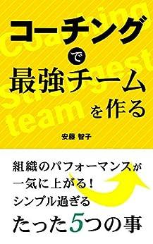 [安藤智子]のコーチングで最強チームを作る!: 〜組織のパフォーマンスが一気に上がる!シンプル過ぎるたった5つの事〜 (Diamond Waveブックス)