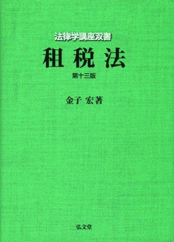 租税法 第13版 [法律学講座双書]の詳細を見る