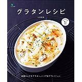 グラタンレシピ[雑誌] ei cooking