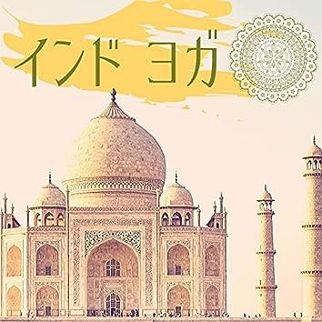 インドヨガ;若返り・ヨガ・瞑想・ヒーリング音楽