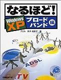 なるほど!  WINDOWS XP ブロードバンド編