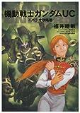 機動戦士ガンダムUC (4) パラオ攻略戦 (角川コミックス・エース 189-5)