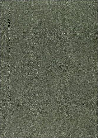 デザインの解剖〈3〉タカラ・リカちゃん (デザインの解剖 3)