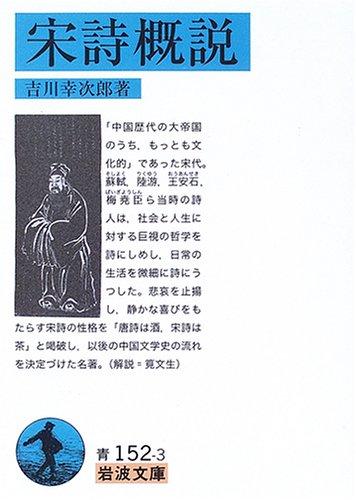 宋詩概説 (岩波文庫)