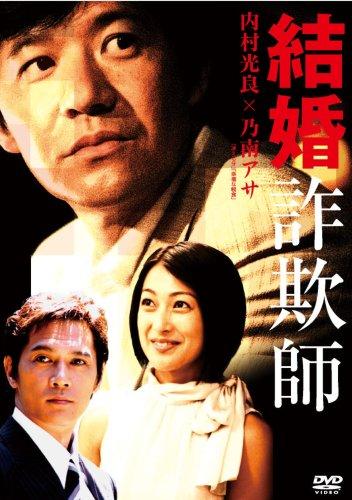 結婚詐欺師 [DVD]