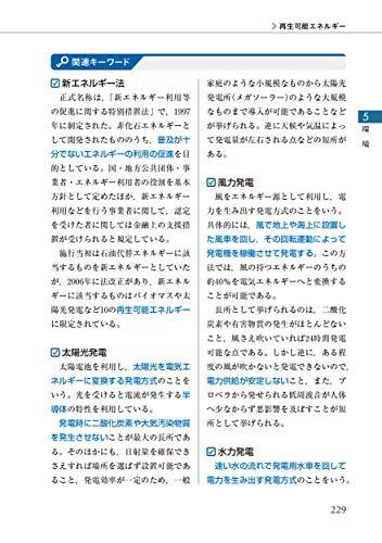 文英堂『小論文の完全ネタ本改訂版社会科学系編』