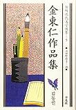 金東仁作品集 (朝鮮近代文学選集)