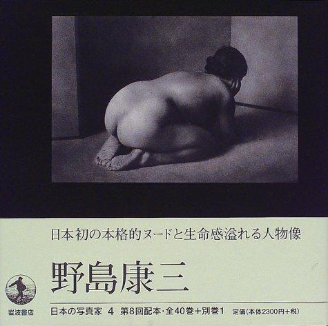 Photographer of Japan <4> Nojima Yasuzo (1998) ISBN: 4000083449 [Japanese Import]