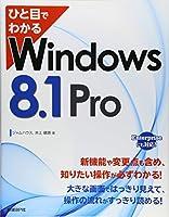 ひと目でわかる Windows8.1 Pro (ひと目でわかるシリーズ)