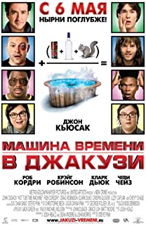 Hot Tub Time Machine Movie Poster (27 x 40 Inches - 69cm x 102cm) (2010) Russian -(John Cusack)(Clark Duke)(Craig Robinson)(Rob Corddry)(Sebastian Stan)(Lyndsy Fonseca)