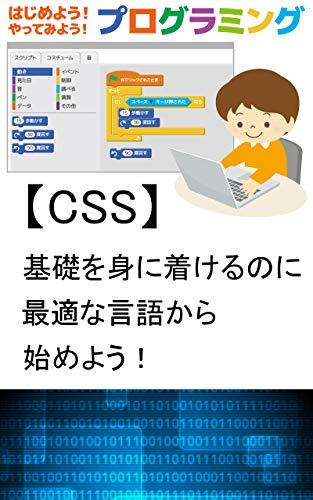 プログラマーを目指すCSS初心者の為の教科書: プログラミングの基礎が身につく言語を覚えよう (プログラミング文庫)