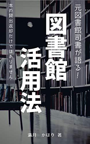 Moto shisho ga oshieru toshokan katsuyouhou: Hon no kashidashi henkyaku dake dewa arimasen (Japanese Edition)