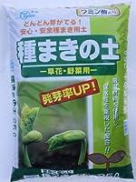 発芽率UP!!■種まきの土 25L 【園芸/ガーデニング】