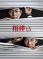 相棒 season15 Blu-ray BOX
