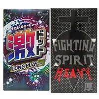 激ドット ロングプレイタイプ 8コ入 + FIGHTING SPIRIT (ファイティングスピリット) コンドーム HEAVY(厚め) 12個入り