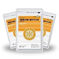 【酵素分解】蜂の子MB 3袋セット[酵素分解蜂の子末]600mg配合[国内製造]お得な90日分