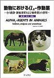 動物におけるα2-作動薬