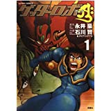 ゲッターロボアーク 1 (アクションコミックス)