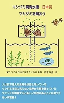[藤原 次男]のマシジミ飼育水槽 日本初 マシジミを飼おう