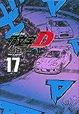 新装版 頭文字D(17) (KCデラックス)