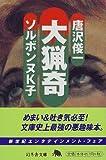 大猟奇 (幻冬舎文庫)