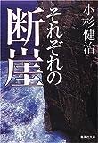 それぞれの断崖 (集英社文庫)