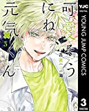 可愛そうにね、元気くん 3 (ヤングジャンプコミックスDIGITAL) - 古宮海