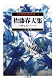 怪奇探偵小説名作選〈4〉佐藤春夫集―夢を築く人々 (ちくま文庫)