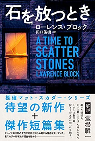 石を放つとき (マット・スカダー・シリーズ)