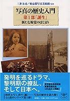 とんぼの本 写真の歴史入門 第1部「誕生」新たな視覚のはじまり
