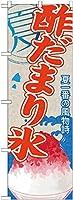 のぼり 酢だまり氷(かき氷) SNB-446 [並行輸入品]