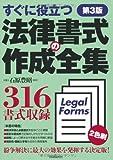 法律書式の作成全集(第3版)