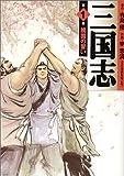 三国志 (1) (MF文庫)