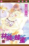 林檎と蜂蜜 6 (マーガレットコミックス)