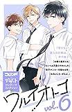 ワルイオトコ 別フレ×デザートワンテーマコレクション vol.6 (デザートコミックス)