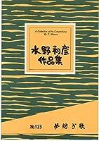 箏 楽譜 「 夢紡ぎ歌 」 水野利彦 作品集 No.123 生田流 琴 koto