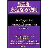 馬券術 永遠なる法則 (Big birdのbest books)