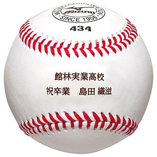 名入れ MIZUNO ミズノ 硬式 野球ボール 435 公式ボール