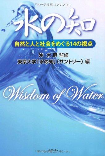 水の知―自然と人と社会をめぐる14の視点