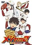 メジャーセカンド 始動!風林中野球部編 DVD BOX Vol.1[DVD]