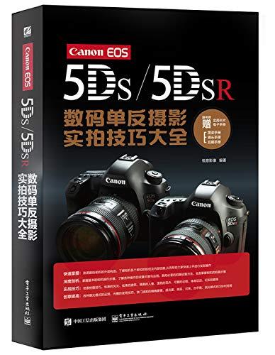 Canon EOS5Ds\5DSR数码单反摄影实拍技巧大全