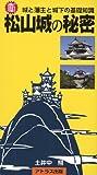 松山城の秘密―城と藩主と城下の基礎知識 (アトラス地域文化新書―松山の歴史 (07))