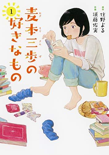 麦本三歩の好きなもの (1) (バーズコミックス)
