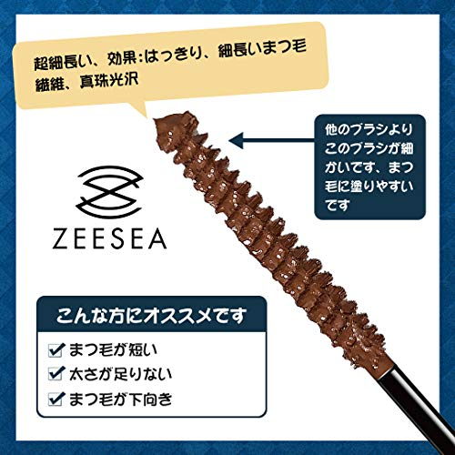 ZEESEA(ズーシー)ダイヤモンドシリーズマスカラ(スリムブラウン)4g自然に際立つまつげ速幹フィルム防水カールカラーマスカラ